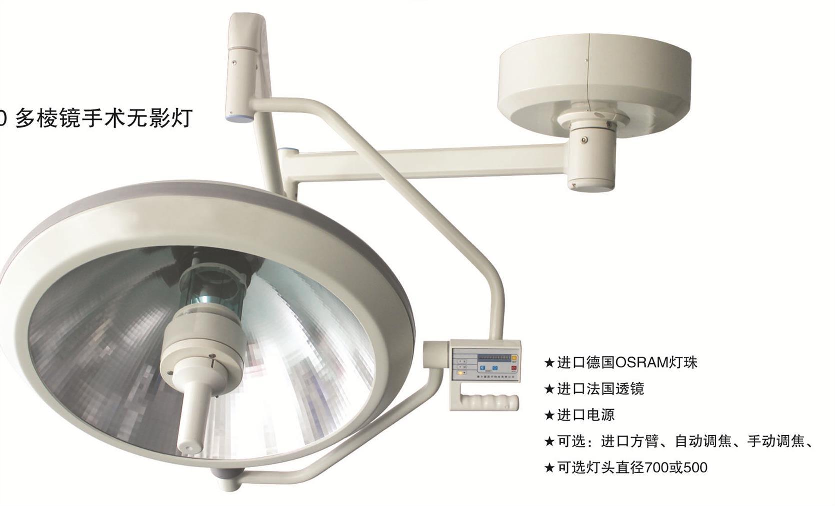 广州立式手术无影灯厂家 无影灯 质量上乘