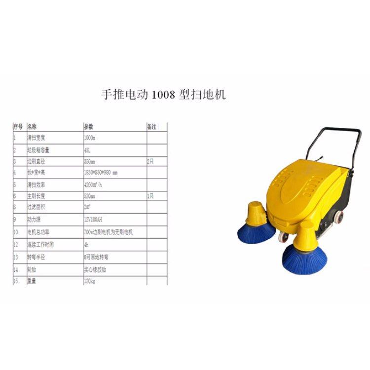 道路手推式扫地车出售 小型手推式扫地车报价