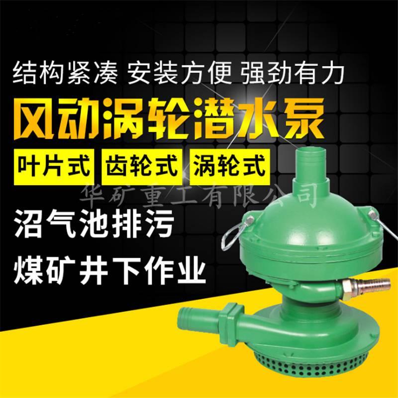 矿用风动潜水泵现货价格公道结构稳定华矿QYW25-70风动潜水泵