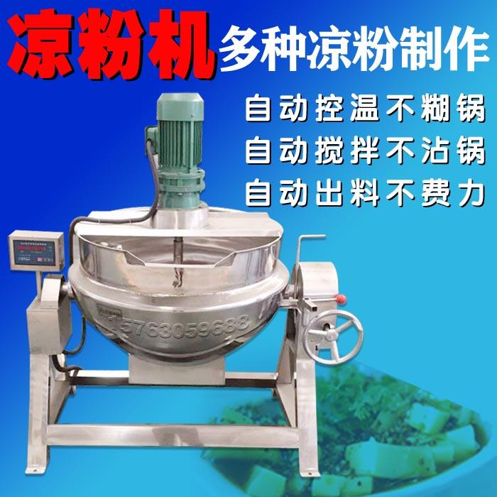 全自动电加热凉粉机 食品加工搅拌煮锅 多功能夹层锅