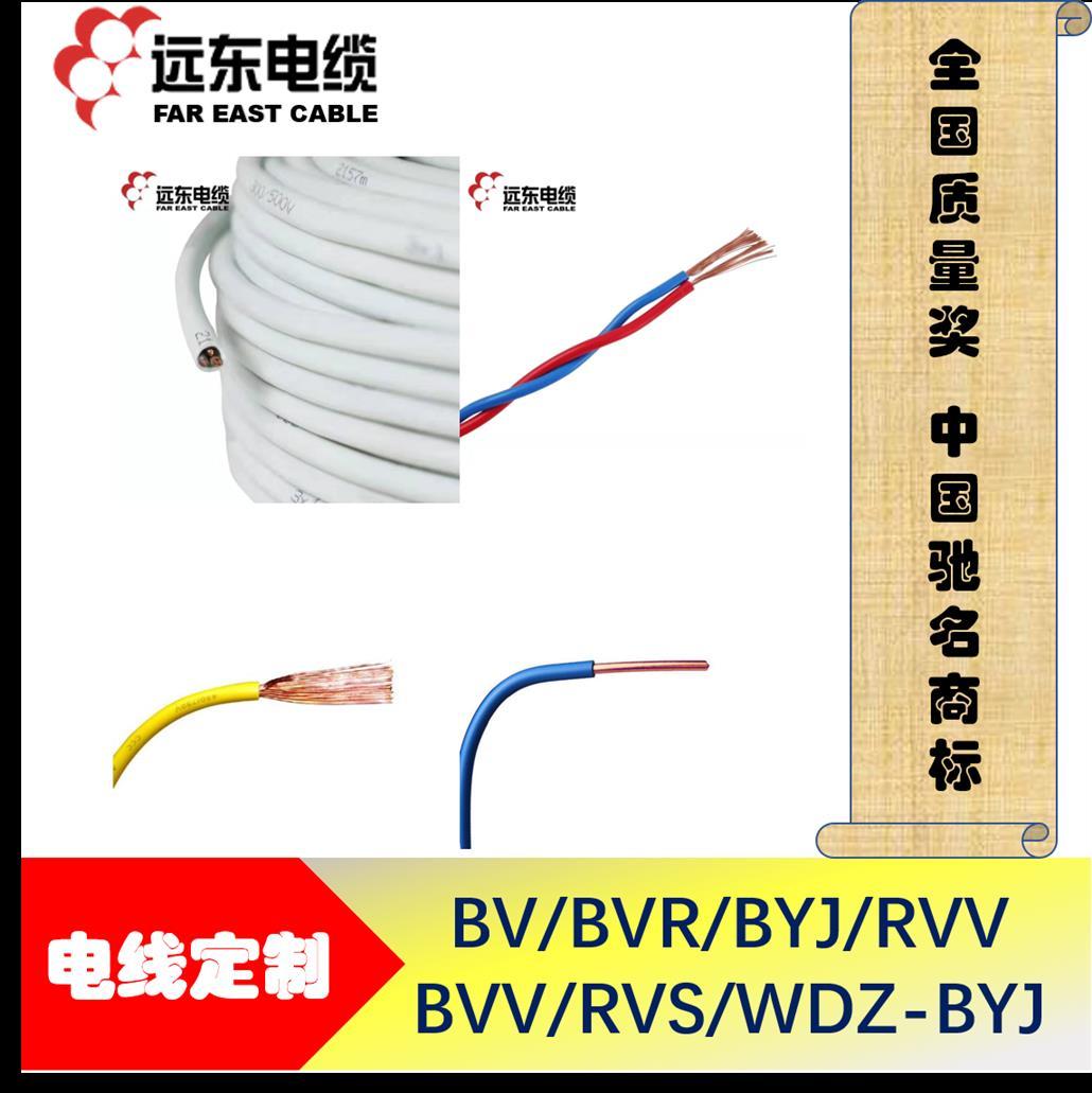 远东电线电缆国标铜芯电线BV/BVR/RVS/RVV硬线软线家装电线照明
