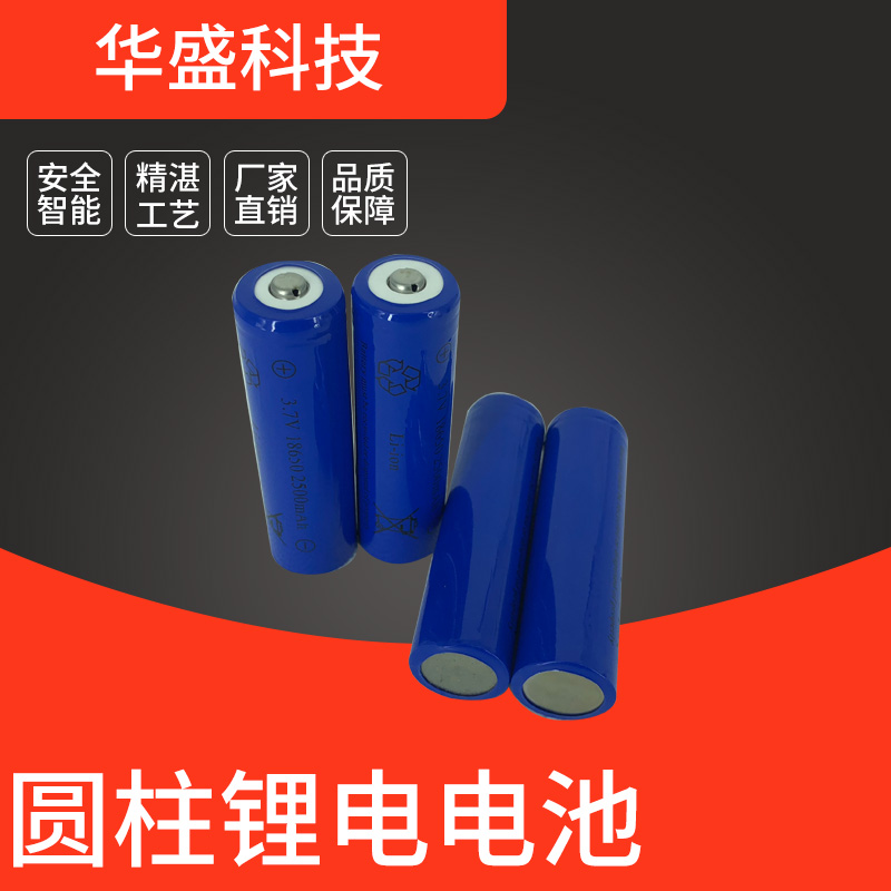 批发18650 2500mAh尖头圆柱锂电电池 电视空调遥控器电池