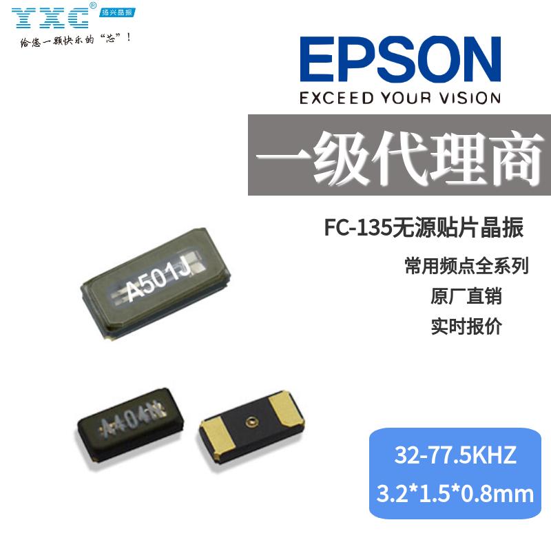 EPSON时钟晶体3215表晶-fc-135 32.768khz-晶振生产厂家
