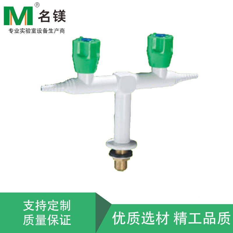 厂家供应实验室专用水龙头 两联两口鹅颈水龙头 科研水龙头