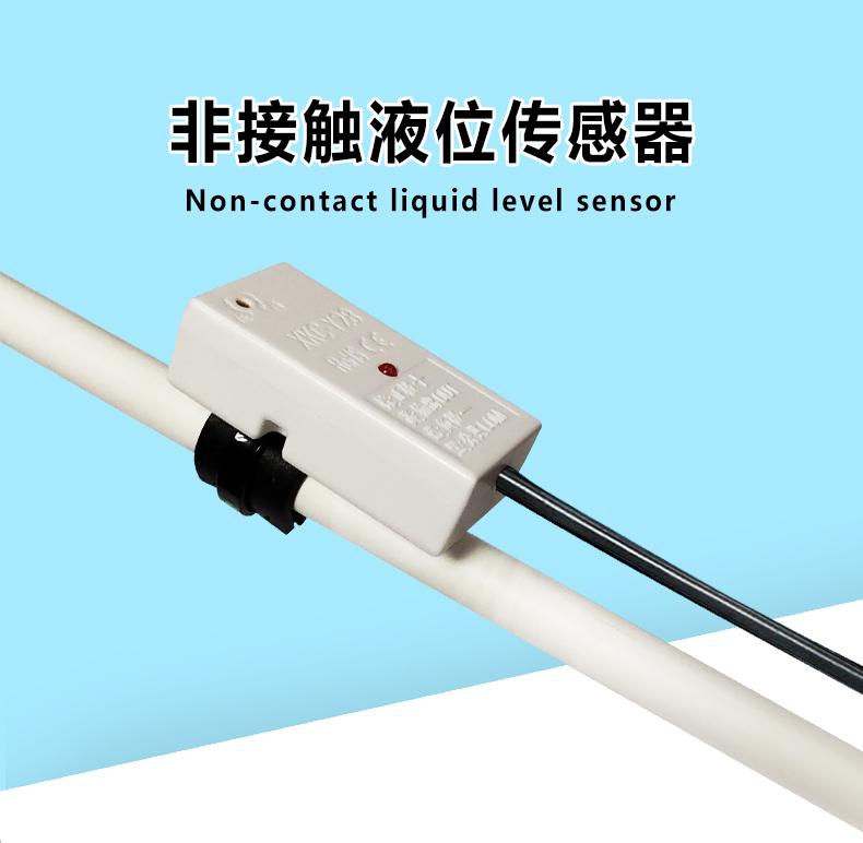 霍尔传感器液位 感应器 可隔容器感应液位