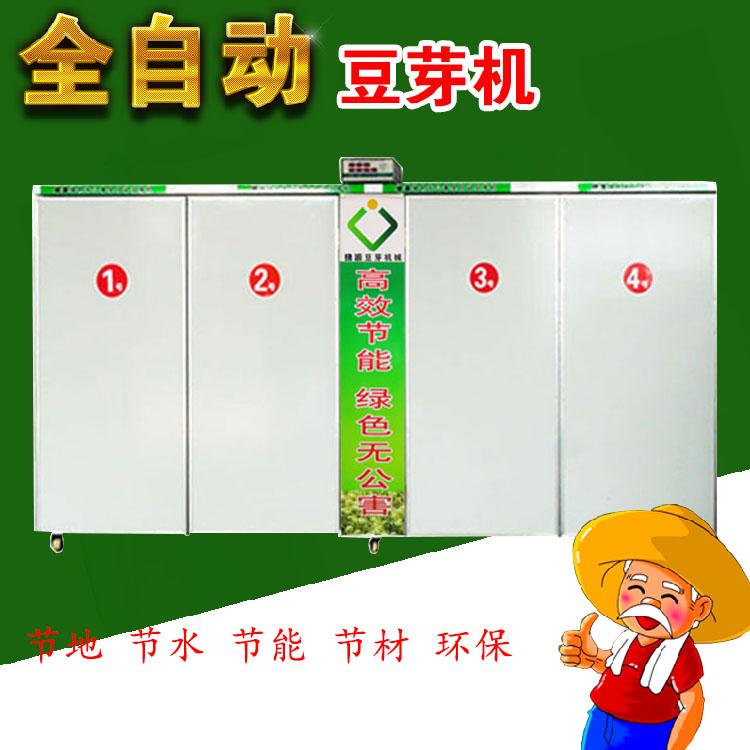 通洋机械 多年老厂豆芽设备 多功能豆芽设备四季生产