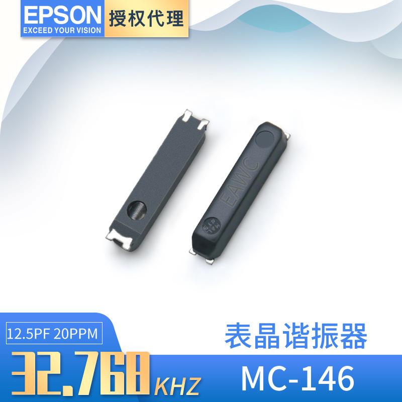 Epson/爱普生代理MC-146 32.768KHZ 12.5PF 20PPM 石英贴片晶振