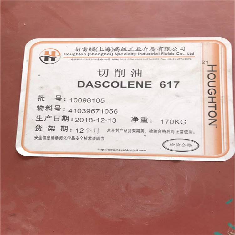 江苏好富顿Dascolene617无氯金属磨削切削油好富顿金属加工油工业润滑油