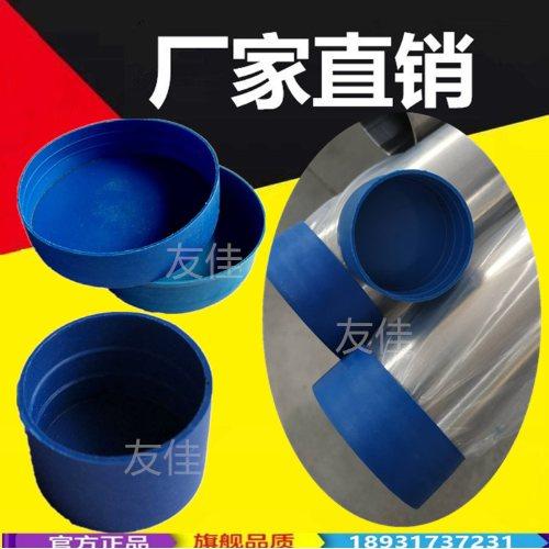 库存蓝色钢管塑料管帽常用指南 友佳