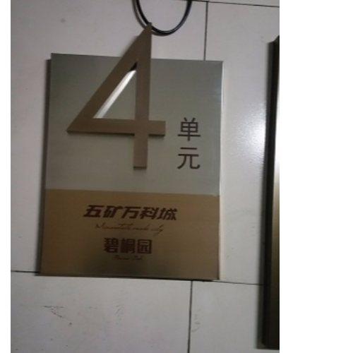 交通室内门牌楼层牌 停车场室内门牌楼层牌维修 鹏雕广告