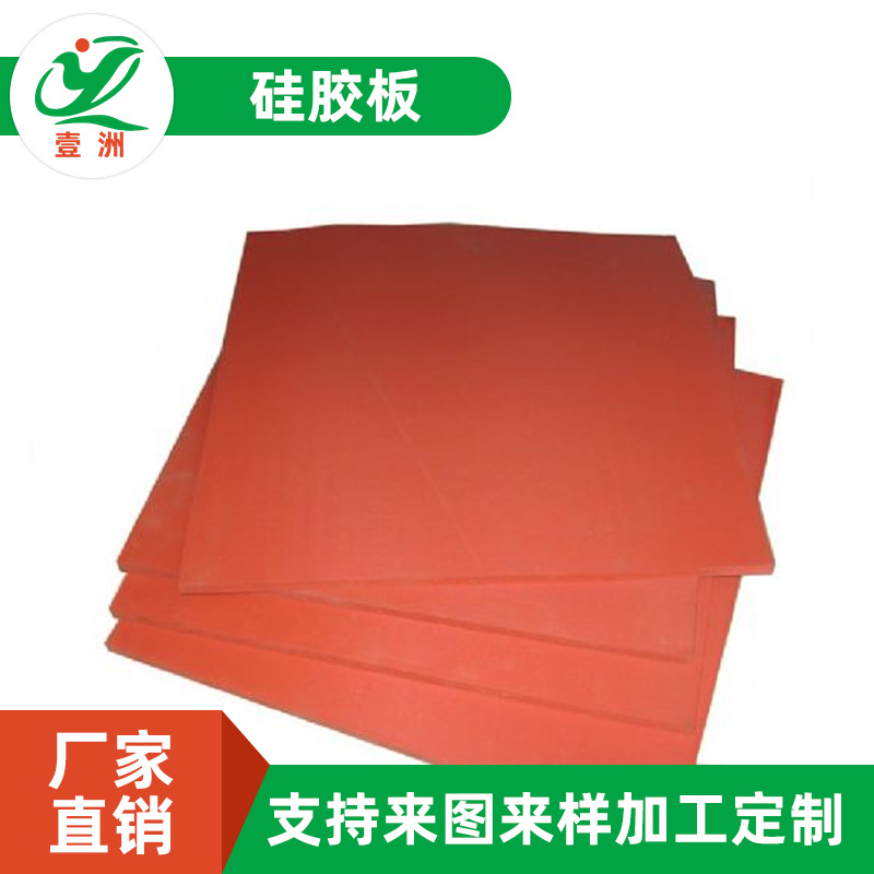 厂家定制环保耐高温硅胶板材 耐磨白色工业硅胶皮 规格颜色可定制