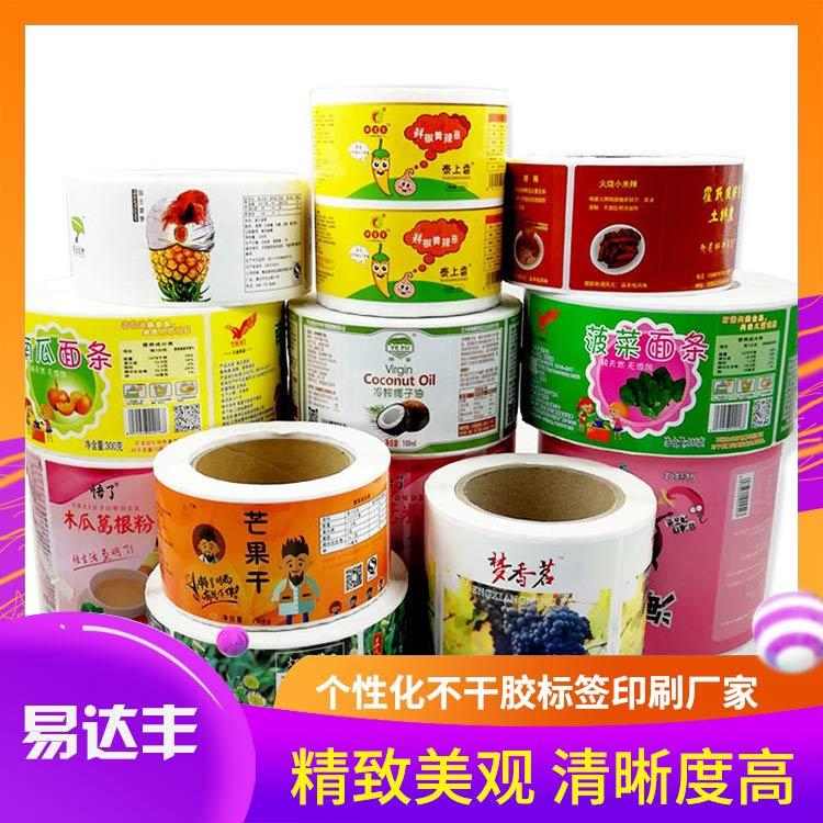 厂家定制 易达丰日化用品不干胶 专业设计食品标签 可定制图案