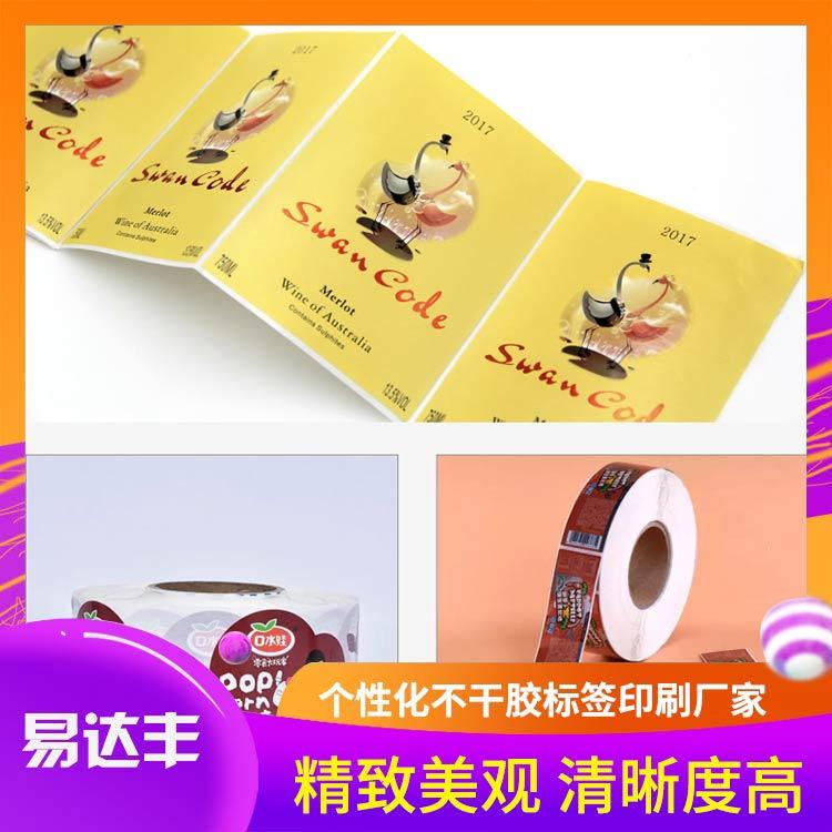 日用不干胶卷筒/标签 易达丰日化用品不干胶  专业定做食品不干胶卷筒