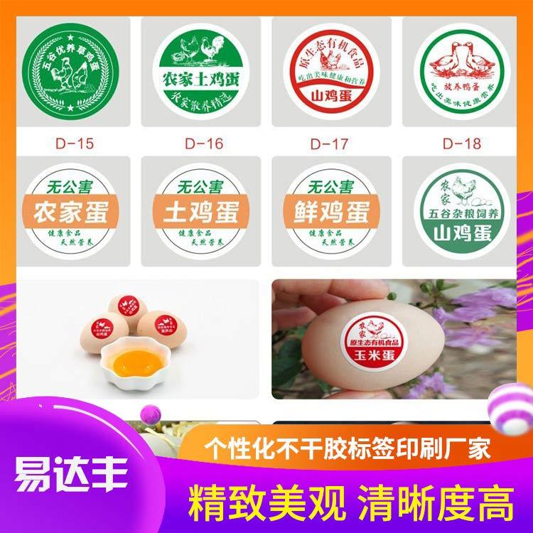 厂家直销 易达丰日化用品不干胶  食品pvc不干胶标签定制彩印