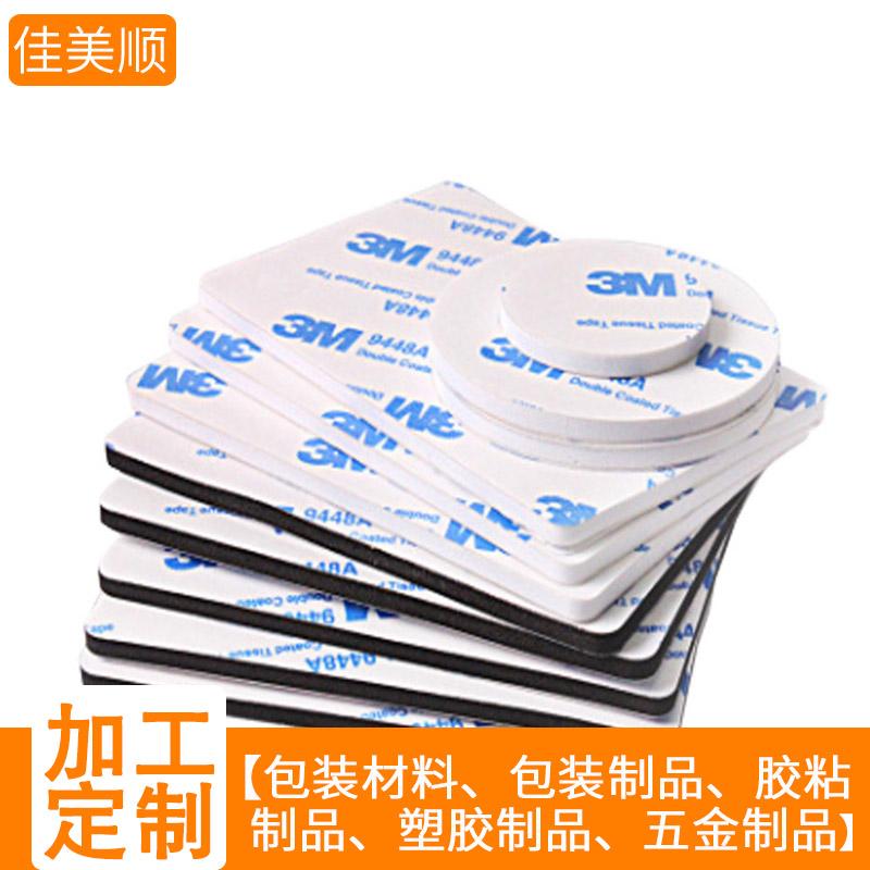 EVA泡棉胶垫防震自粘胶垫EVA脚垫定制纳米无痕双面