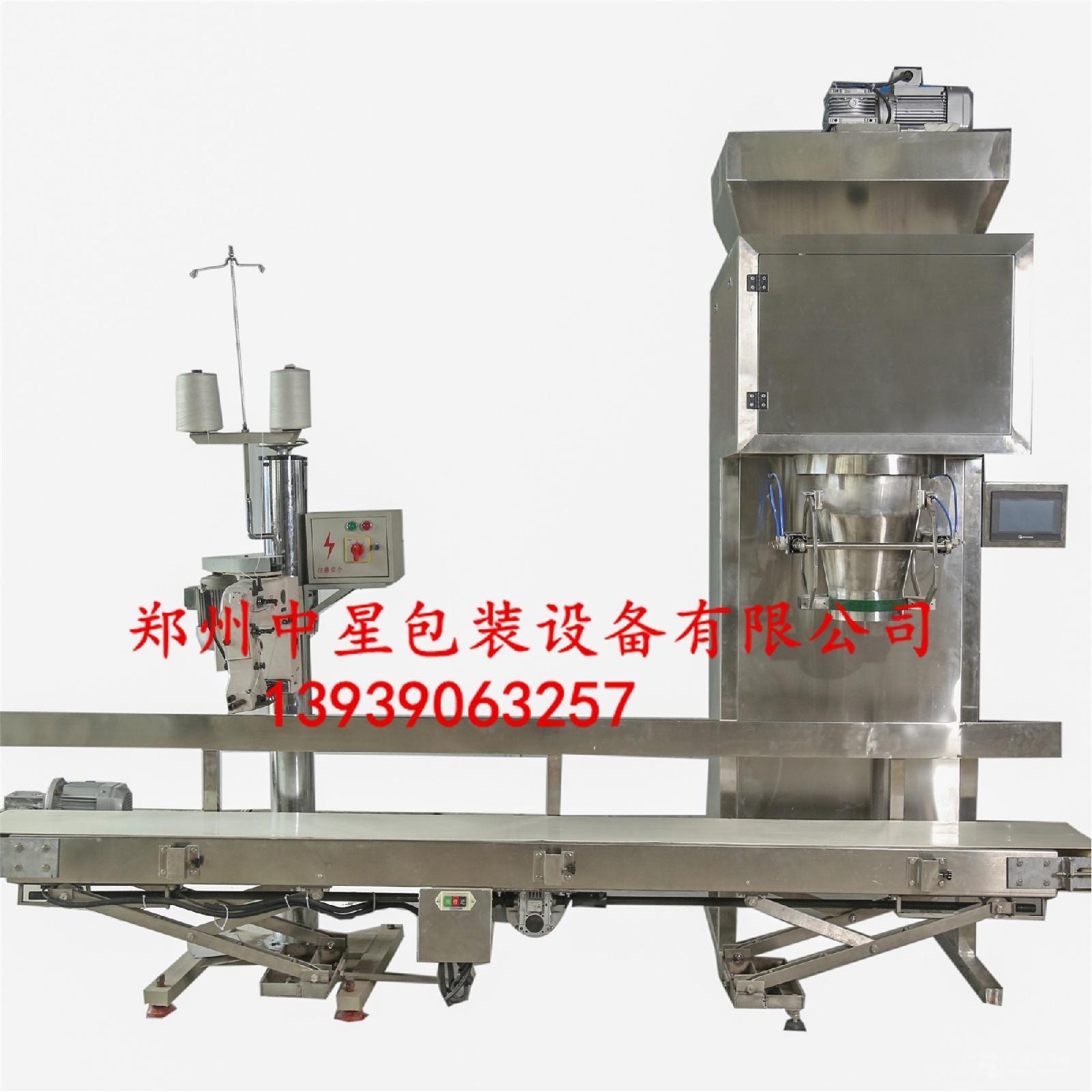 花生包装机 郑州中星优质供应 炒货包装机