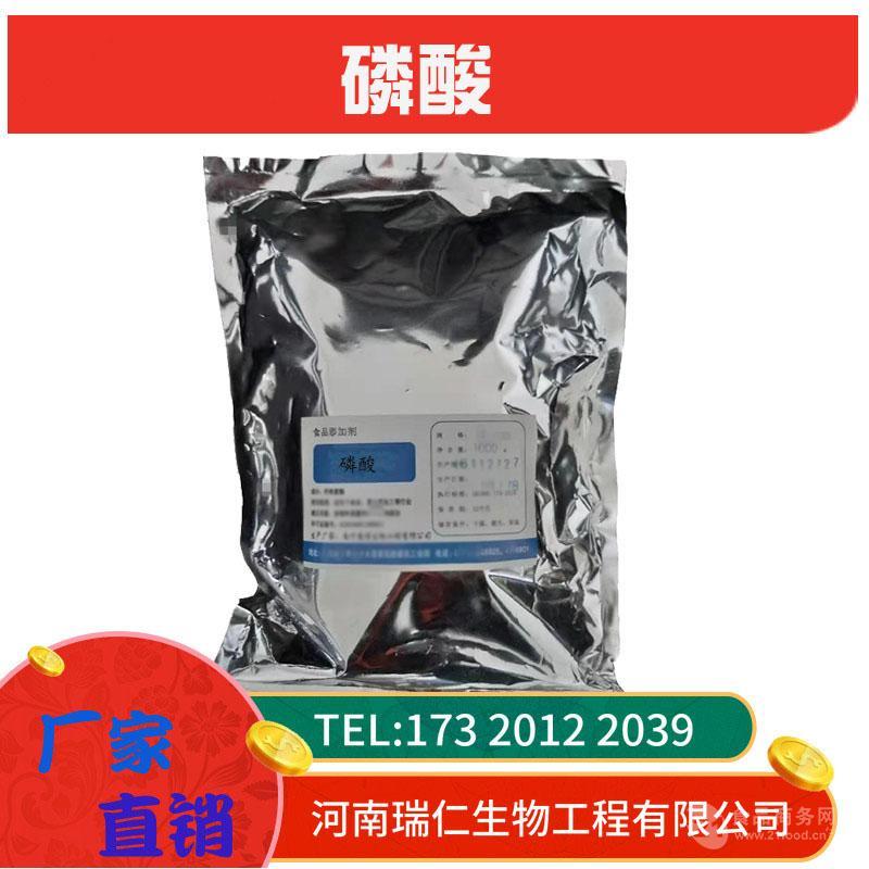 供应磷酸食品级