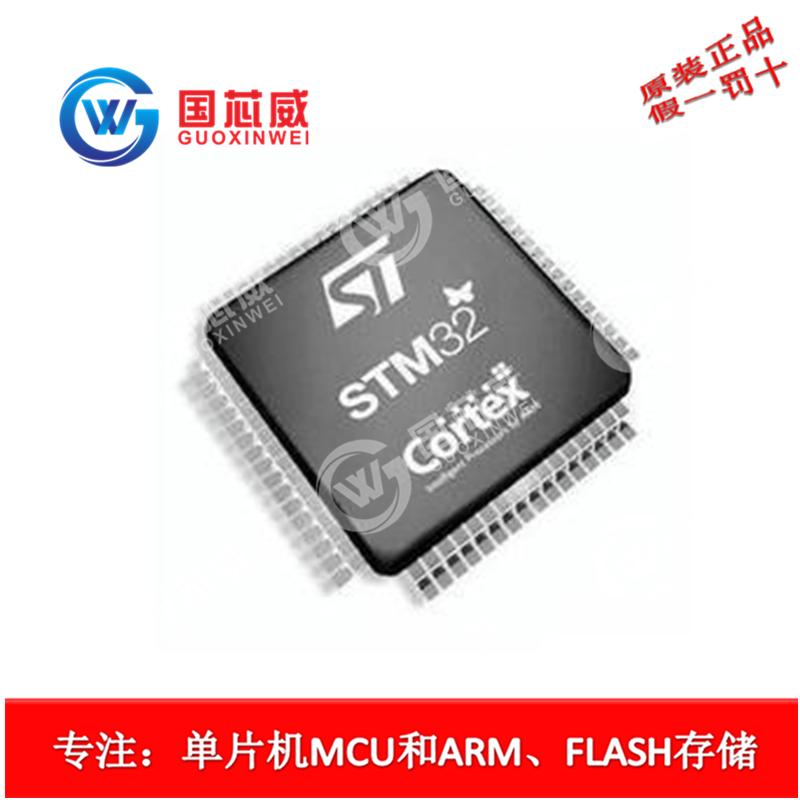 供应 嵌入式处理器和控制器STM32F405RGT6