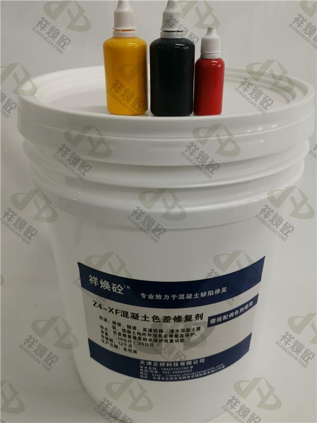 柳州色差修复剂色浆 混凝土平色剂