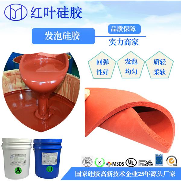 硅胶发泡操作流程 橡塑发泡硅胶材料