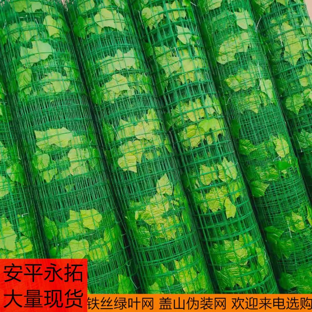 安平永拓现货矿山绿化挂网藤条绿叶铁丝网边坡绿化仿真树叶网