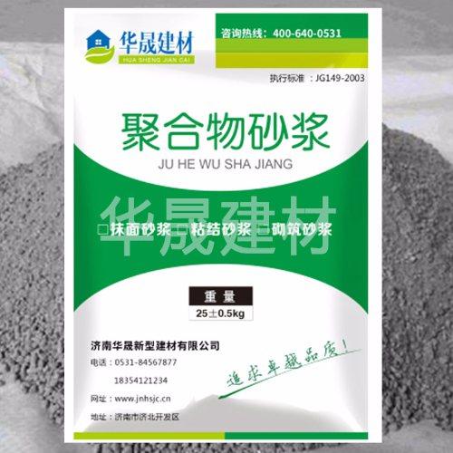 威海聚合物抹面砂浆 高强聚合物抹面砂浆厂家