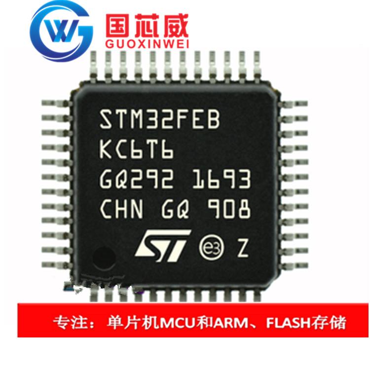 嵌入式处理器STM32FEBKC6T6A
