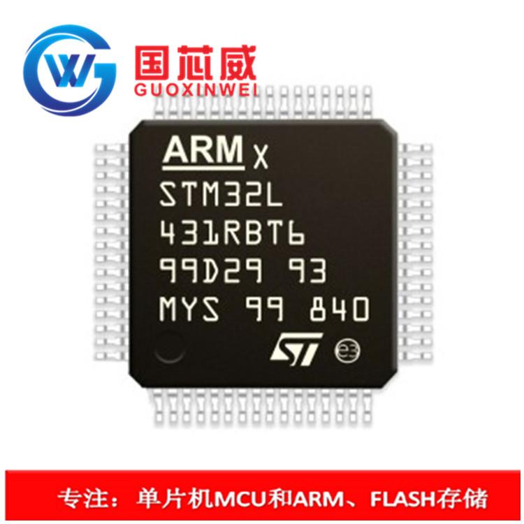 嵌入式处理器STM32L431RBT6
