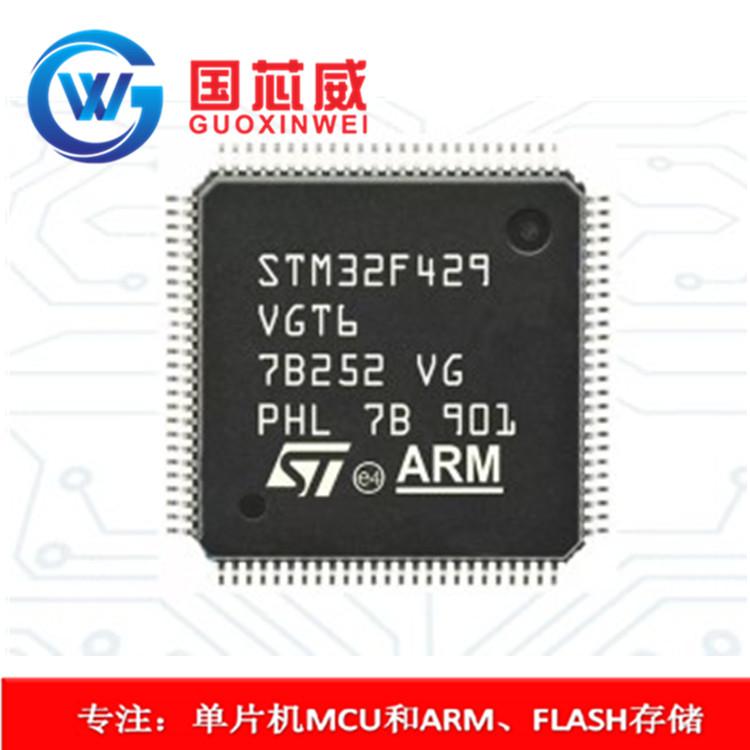 嵌入式处理器STM32F429IET6