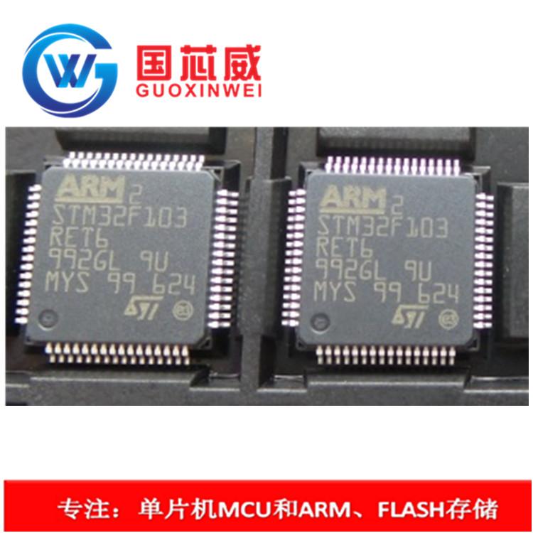 嵌入式处理器STM32F103RET6