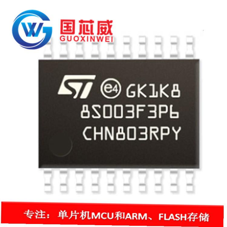 嵌入式处理器STM8L051F3P6TR