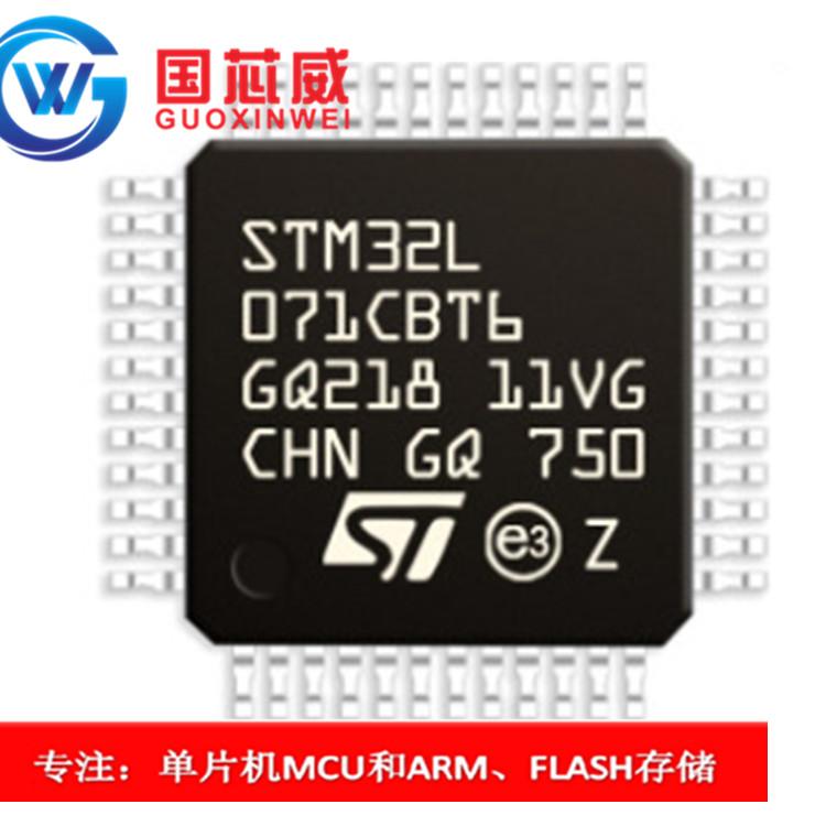 嵌入式处理器STM32L071CBT6