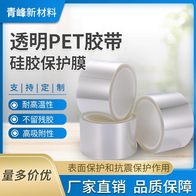 厂家生产透明PET胶膜胶带保护抗震硅胶保护膜高透明度胶带胶纸