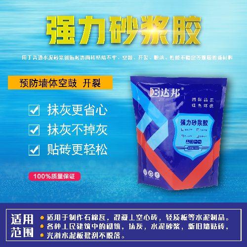 广东强力砂浆胶 强力砂浆胶代理 达邦 广东强力砂浆胶厂家