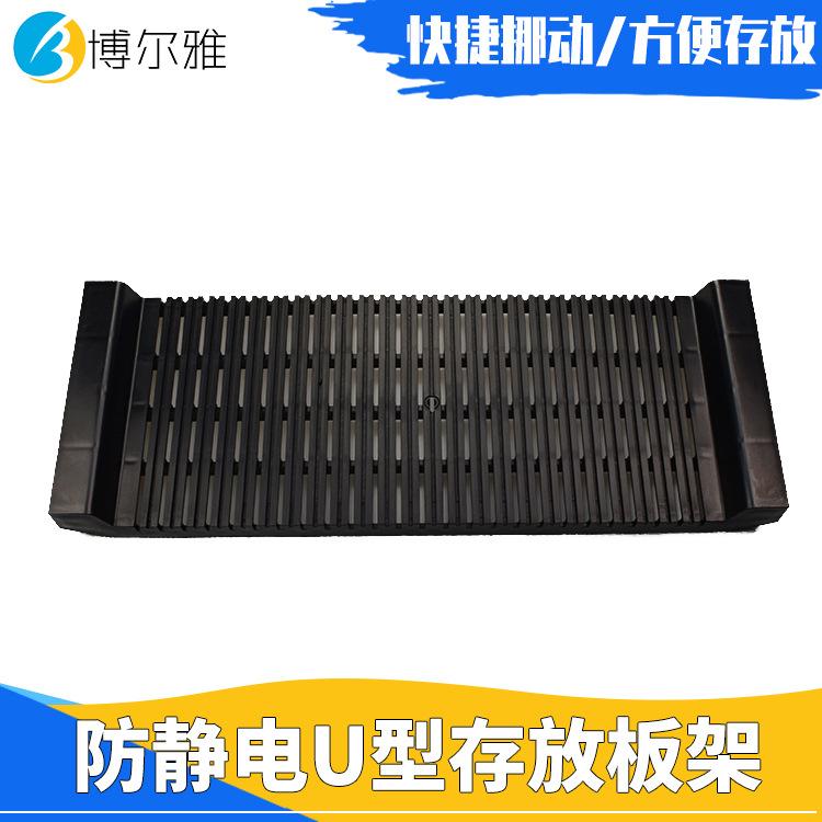 防静电PCB存放板 电子原件线路U型支架PP料周转存放架定制批发