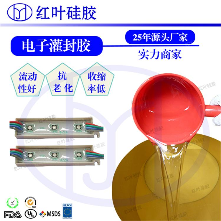 电子产品防水绝缘灌封胶