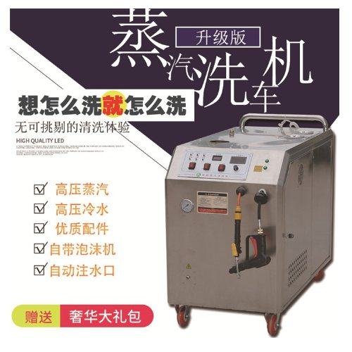 安徽自制高压蒸汽洗车机公司 佳然环保 安徽空调蒸汽洗车机原理
