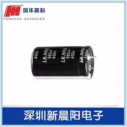 风华高科 直插电解电容铝电解电容电解电容品牌
