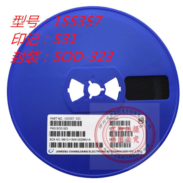 贴片肖特基二极管1SS357 丝印S31 SOD323