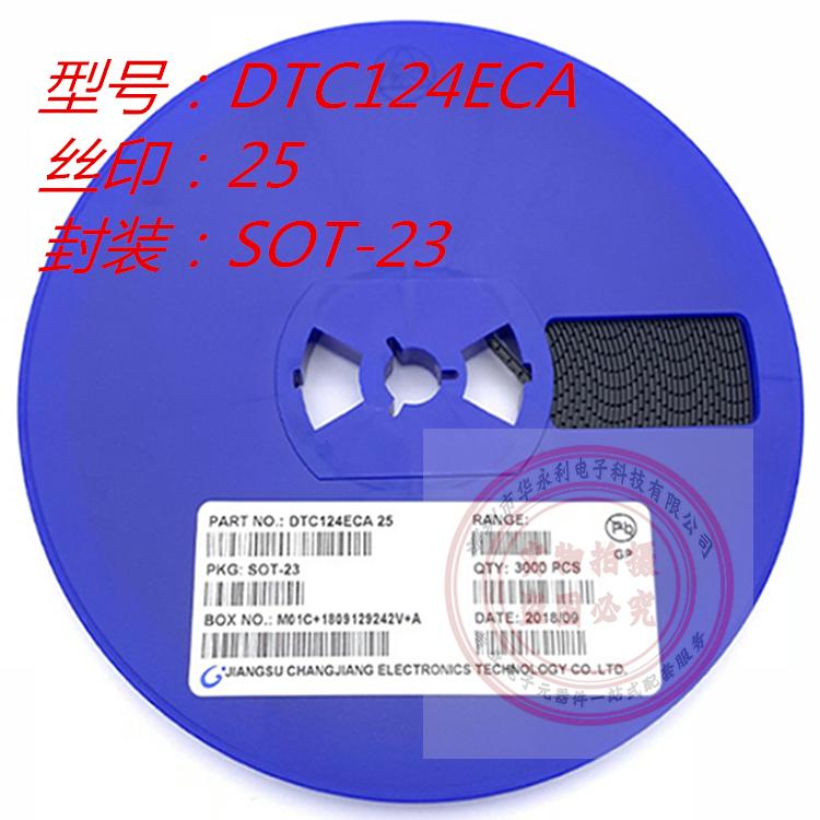 贴片三极管DTC124ECA 丝印25 SOT23 数字晶体管