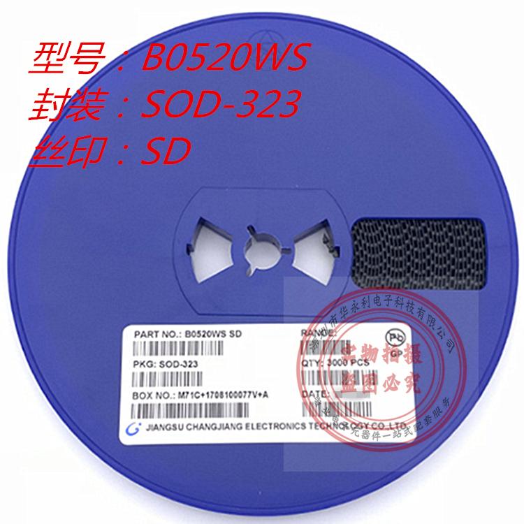 贴片肖特基二极管B0520WS SOD323 丝印SD