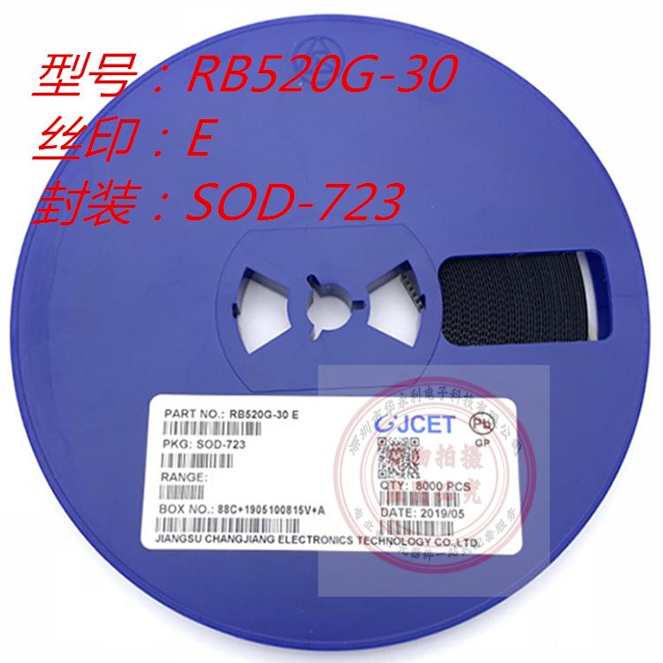 贴片肖特基二极管RB520G-30丝印E SOD723