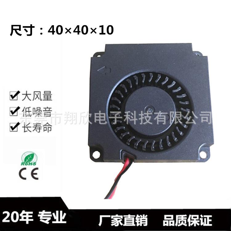 厂家直销小型鼓风机 加湿器 微型散热风扇24V静音涡轮鼓风扇