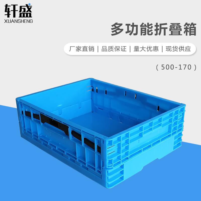 轩盛500-170折叠箱可折叠塑料箱塑料周转框加厚多功能箱物流运输箱折叠收纳箱水果筐