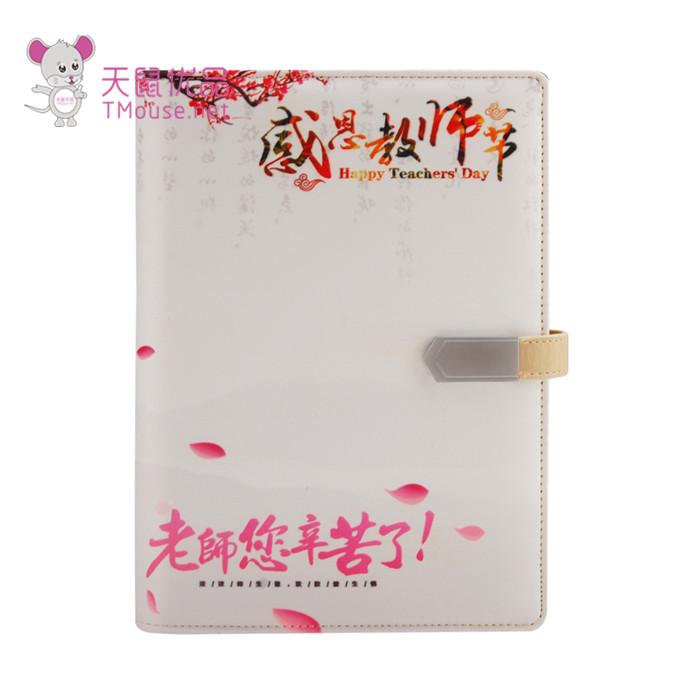 天鼠优品 刺绣U盘移动电源笔记本