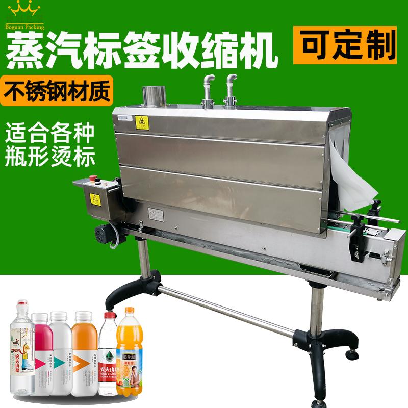 博冠生产全自动蒸汽收缩机 标签收缩包装机 自动套标收缩机