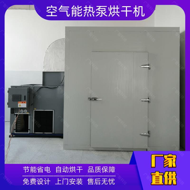 香菇空气能烘干机 空气能热泵烘干机 生产厂家