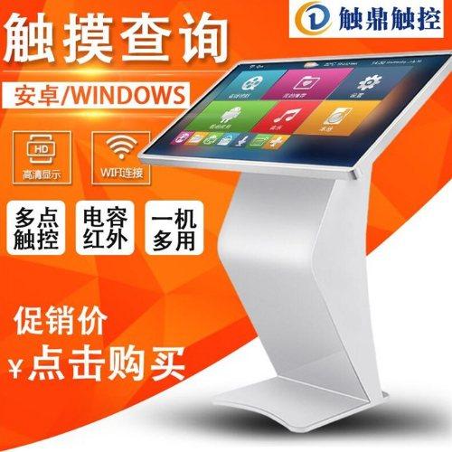 电子白板触控一体机方案 触鼎触控 触控一体机打印