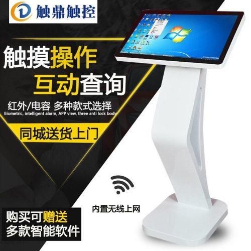 触鼎触控 立式触摸屏一体机定制 触摸屏一体机软件
