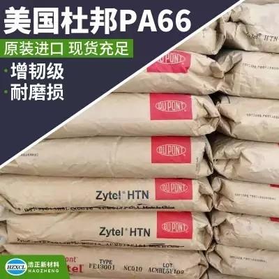 电子原件PA66 聚酰胺尼龙原料 ST801A美国工程塑胶
